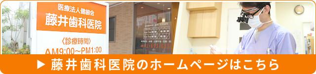 藤井歯科医院のホームページはこちら
