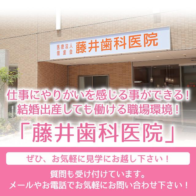医療法人 健歯会 藤井歯科医院へ、ぜひお気軽に見学にお越し下さい!保険完備、ベテランスタッフとともに働きやすい環境を一緒に作りましょう!