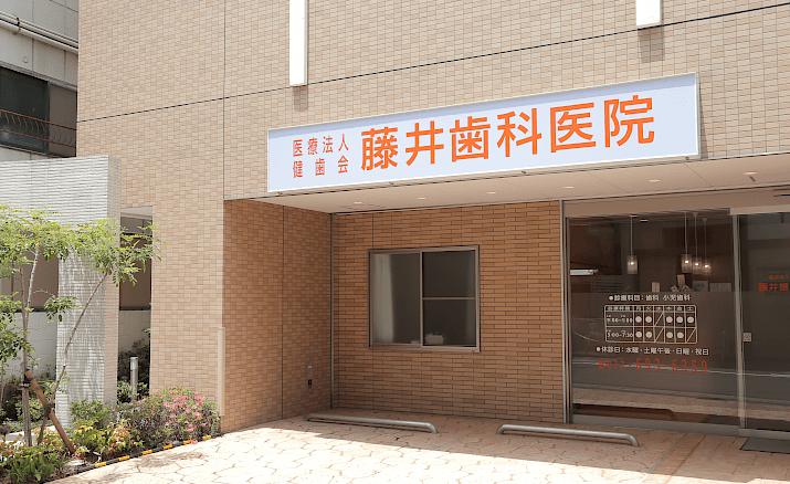 藤井歯科医院の外観