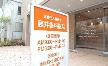 藤井歯科医院の外観2