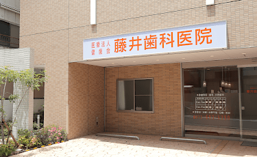 藤井歯科医院の外観3