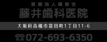 藤井歯科医院 〒569-0814 大阪府高槻市富田町1丁目11-6 電話0726936350