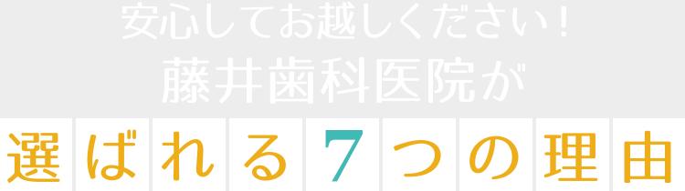 藤井歯科医院が選ばれる7つの理由